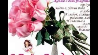 Шуточное поздравление заведующей детского сада  Ссылка под видео