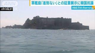 「軍艦島で差別なかった」証言展示に韓国政府が抗議(20/06/16)