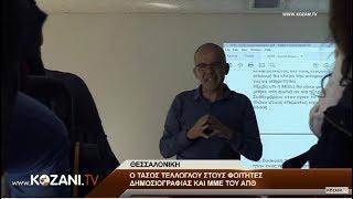 Ο Τάσος Τέλλογλου μιλά στους φοιτητές δημοσιογραφίας του ΑΠΘ