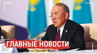 Новости Казахстана. Выпуск от 21.08.19/Басты жаңалықтар