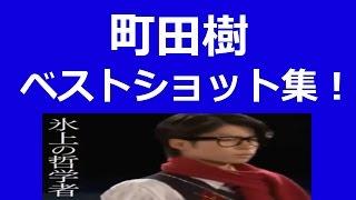 【フィギュアスケート 町田樹 画像】町田樹ベストショット集 元男子フィ...