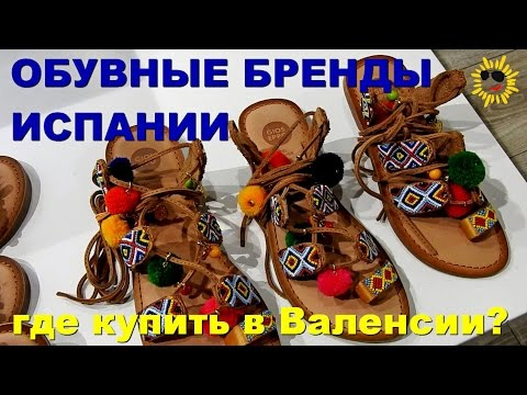 Обувные бренды Испании. Где купить обувь в Валенсии?