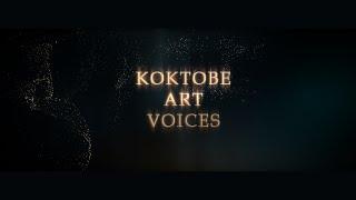 «КОКТОВЕ ART VOICES»