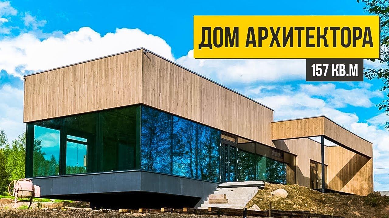 Этот дом — чудо архитектуры! Обзор современного дома с плоской крышей 157 кв.м