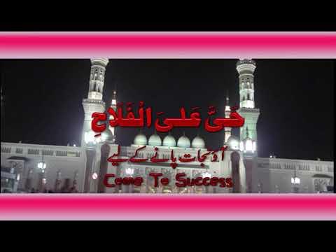The Most Beautiful Azan from Syed Fasihuddin Soharwardi on ARY QTV