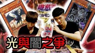 【尊】光與闇的鬥爭【遊戲王  光之領主 v.s 暗黑界】 thumbnail