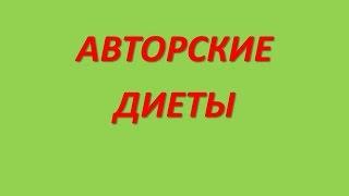 Система похудения Фалеева