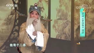 [梨园闯关我挂帅]京剧《甘露寺》选段 演唱:玉浩| CCTV戏曲 - YouTube