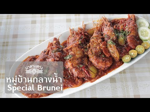 ชิมก๋วยเตี๋ยว Sato Pabo #Brunei  - Madame Tuang TV : Food Celeb