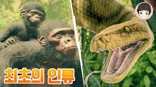 [EP.01] 천만년전 유인원을 사람으로 진화시키기 [앤세스터 인류의 여정]