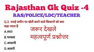 Rajasthan Gk Quize-4//राजस्थान सामान्य ज्ञान//RAS mock test//Rajasthan police test//LDC online test