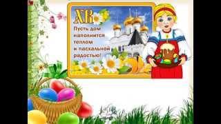Презентация для детей к Пасхе