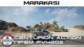 World of Tanks centurion action x обзор, бесплатный прем FV4202 как получить
