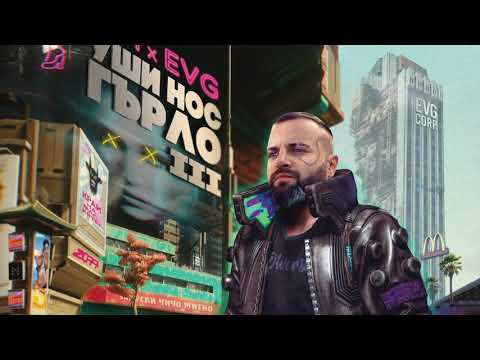 13 DIM x EVG feat. Andyto - BAGMAN [Official Audio]
