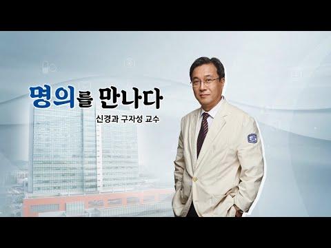 [서울성모병원] 명의를 만나다(신경과 구자성 교수)