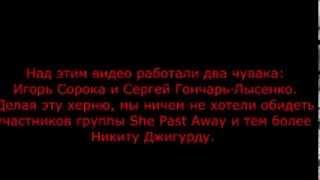She Past Away Русские субтитры матершинных песен