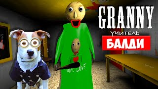 СОБАКА ИГРАЕТ В GRANNY ►МОД  БАЛДИ ГРЕННИ ► Dog playing Baldi in Granny