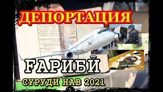 Amid - Депорт 2021