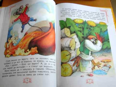 Книга Народные русские сказки Купить книгу, читать