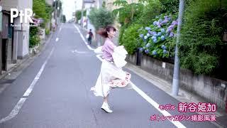 ポトレマガジン撮影中、モデルの新谷姫加さんがくるくる回る様子をカメ...