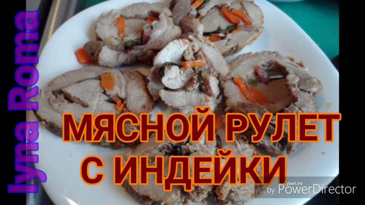 Мясной рулет с индейки. Очень нежный и вкусный! meat roll with turkey. rotolo di carne con tacchino.