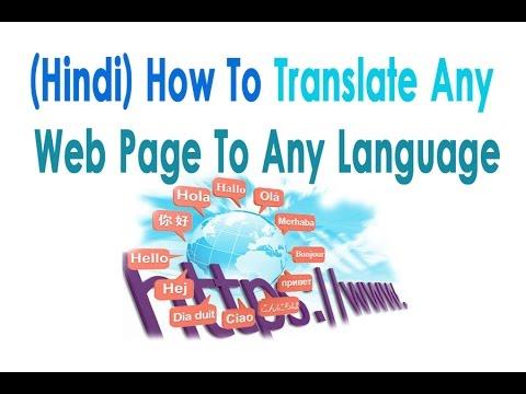 (Hindi/हिंदी ) How To Translate Any Web Page To Any Language