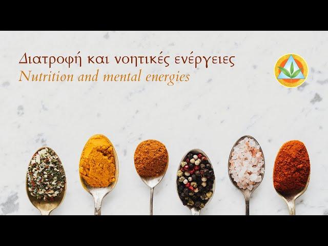 Διατροφή και νοητικές ενέργειες | Nutrition and mental energies - Dr N.G.Kostopoulos