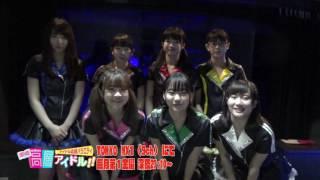 『楽遊の高層アイドル!!』27:10~27:40より毎月第1金曜 TOKYO MX1(9c...