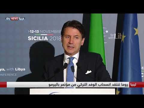 اختتام مؤتمر باليرمو بشأن الأزمة الليبية