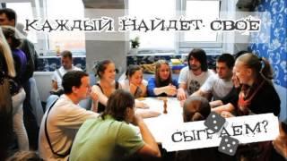 Настольные игры в Павлодаре(, 2012-11-20T09:41:56.000Z)