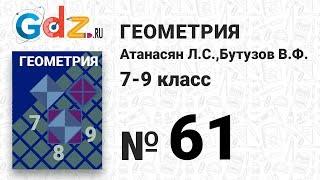 № 61- Геометрия 7-9 класс Атанасян