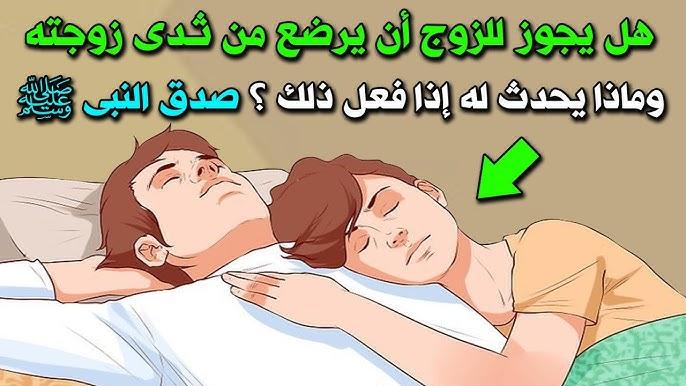 هل يجوز للزوج ان يرضع من ثـ ـدى زوجته وماذا يحدث له اذا فعل ذلك سبحان الله صدق النبي ﷺ Youtube