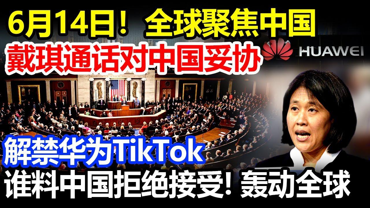 6月14日!戴琪通话对中国妥协,解禁华为TikTok,谁料中国拒绝接受,轰动全球