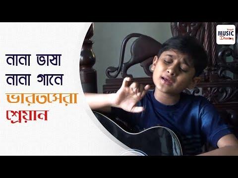 নানান ভাষার গানে শ্রেয়ান | Shreyan Bhattacharya | Sa Re Ga Ma Pa L'il Champs 2017
