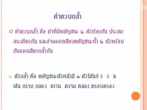 ภาษาไทย คำควบกล้ำ