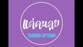 แค่คนคุย - TANGMO UPTOWN [ Lyric Video ] แตงโม อัพทาวน์