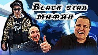 """BLACK STAR MAFIA"" КОХМА / НОВЫЙ ОБРАЗ АНДРЮХИ"