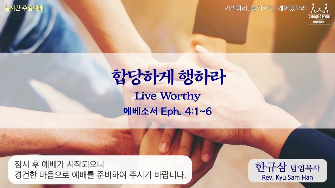 주일설교 | 에베소서 4:1~6 | 합당하게 행하라 | 한규삼 담임목사 | 20210815