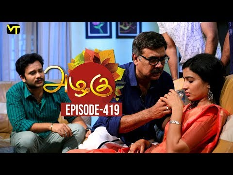 Azhagu Tamil Serial latest Full Episode 419 Telecasted on 06 April 2019 in Sun TV. Azhagu Serial ft. Revathy, Thalaivasal Vijay, Shruthi Raj and Aishwarya in the lead roles. Azhagu serail Produced by Vision Time, Directed by Sundareshwarar, Dialogues by Jagan.   Subscribe Here for All Vision Time Serials - http://bit.ly/SubscribeVT  Azhagu serial deals with the love between a husband (Thalaivasal Vijay) and wife (Revathi), even though they have been married for decades, and have successful and very strong individual personas.  Click here to watch:  Azhagu Full Episode 418 - https://youtu.be/ZJZMZ1yIUGE  Azhagu Full Episode 417 - https://youtu.be/Y5mH9UI1RjM  Azhagu Full Episode 416 -https://youtu.be/cOAKVEPAC7I  Azhagu Full Episode 415 -https://youtu.be/r-D8MWobo40  Azhagu Full Episode 414 -https://youtu.be/_bxCftv1vpc  Azhagu Full Episode 413 -https://youtu.be/LJf_0drA808  Azhagu Full Episode 412 - https://youtu.be/MDFDnufiGmo  Azhagu Full Episode 411 https://youtu.be/Dt71XOmH1hc  Azhagu Full Episode 410 https://youtu.be/TA3NfOyV9Pw  Azhagu Full Episode 409 https://youtu.be/IYbgDdQgpjY    For More Updates:- Like us on - https://www.facebook.com/visiontimeindia Subscribe - http://bit.ly/SubscribeVT
