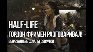 Гордон Фримен разговаривал! Вырезанные файлы озвучки Half-Life | Прикол (юмор)