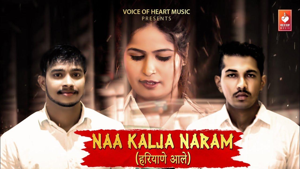 Naa Kalja Naram (Hariyana Aale) - New Haryanvi Songs Haryanavi 2020 | Rahul Chhariya ,Sanjana Verma