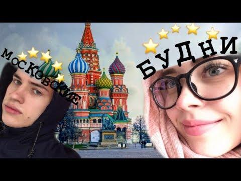 """Поездка в Москву //PR фестиваль """"Созвездие юлы""""  //Кто такая Светлана??????"""