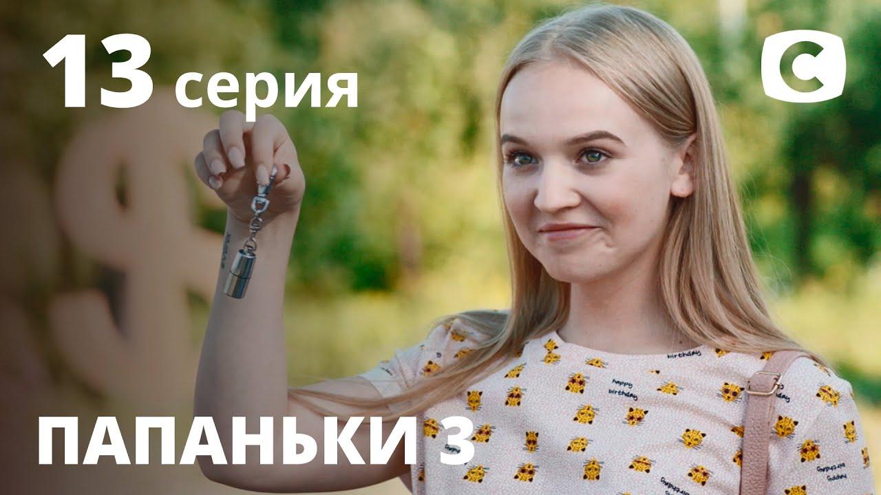 Папаньки 3 сезон 13 серия
