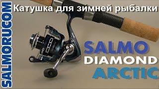 Катушка для зимней рыбалки SALMO DIAMOND ARCTIC(SALMO DIAMOND ARCTIC Катушка для зимней рыбалки от SALMO Оф.сайт NORFIN - http://www.norfin.info Оф.сайт Lucky John - http://www.luckyjohn.info ..., 2014-11-05T12:46:19.000Z)