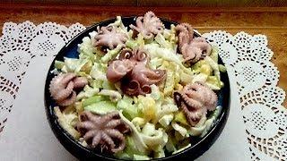 Салат с кальмарами овощами и авокадо Осьминожка