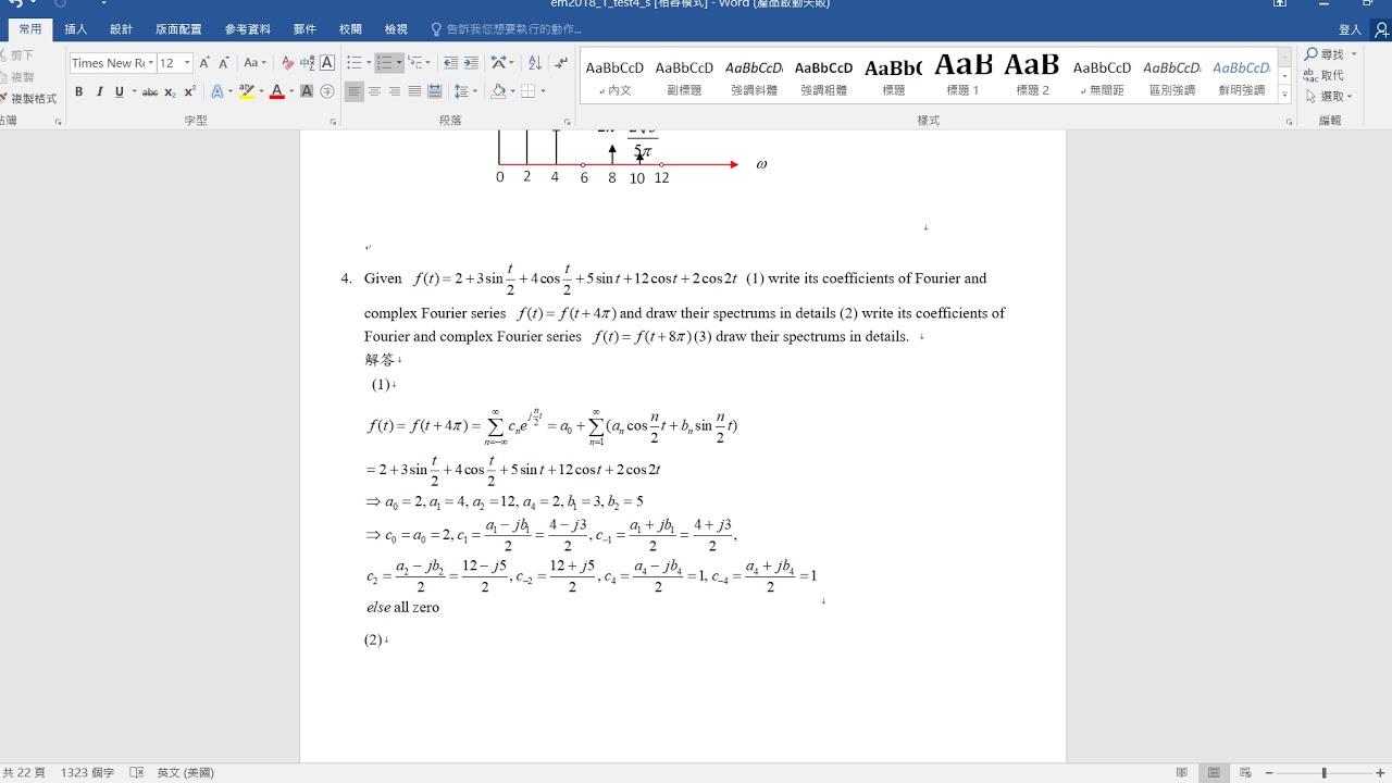 翻轉與做中學 工程數學 b10701051 第四題 - YouTube