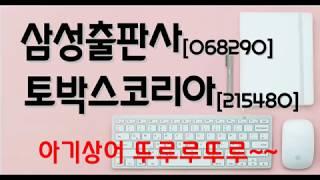 삼성출판사 토박스코리아 아기상어 효과 지속?_오현진팀장
