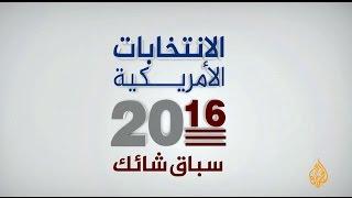 نافذة الانتخابات الأمريكية 8/11/2016 (السادسة مساء)