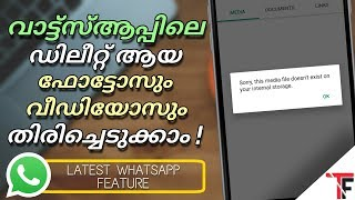 How To Recover Deleted Whatsapp Images And Videos