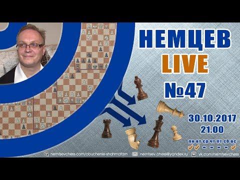 Немцев Live № 47. Обучение шахматам